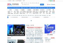 中关村在线 - 大中华区专业IT网站 - The valuable and professional IT business website in Greater China