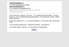 俊明消防設備有限公司<br>C。 M。 Fire Equipment Limited<br>俊明(亞洲)消防設備公司<br>C。 M。 (Asia) Fire Equipment Co。 | Address : G/F, N0。189 Fu Wah St, Sham Shui Po, Kowloon H。K。<br>Tel : 2386 0429, 2386 0422