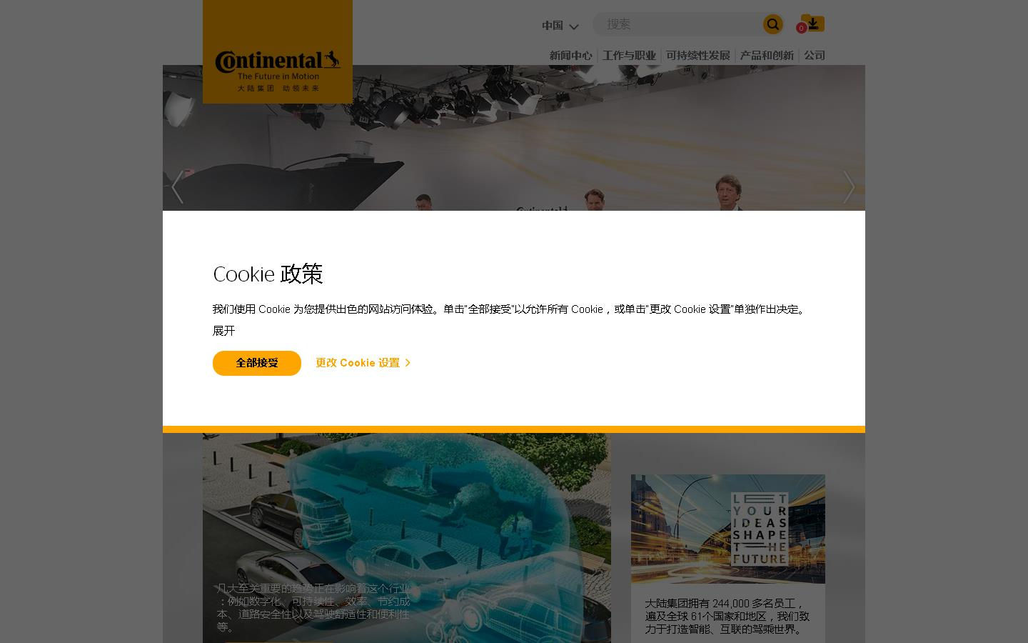 Continental China - Homepage